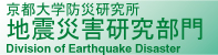 Division of Earthquake Disasters