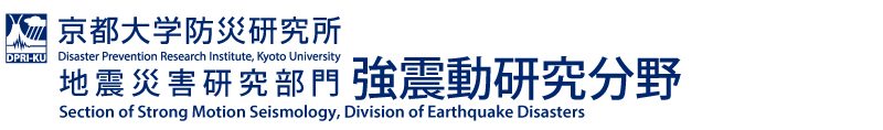 京都大学防災研究所 地震災害研究部門 強震動研究分野 Strong Motion Seismology, Disaster Prevention Research Institute, Kyoto University